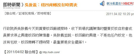 吳敦義:核四商轉沒有時間表-2011.04.02-2.jpg