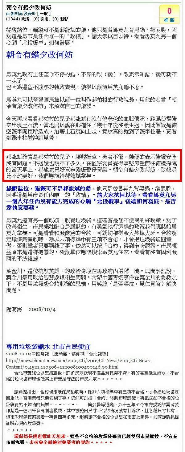 公民記者-謝明海-2008.10.04-2.jpg