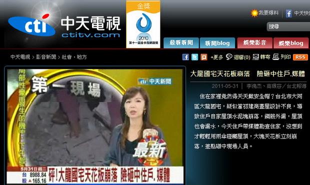 大龍國宅天花板崩落 險砸中住戶.媒體-2011.05.31-01.jpg