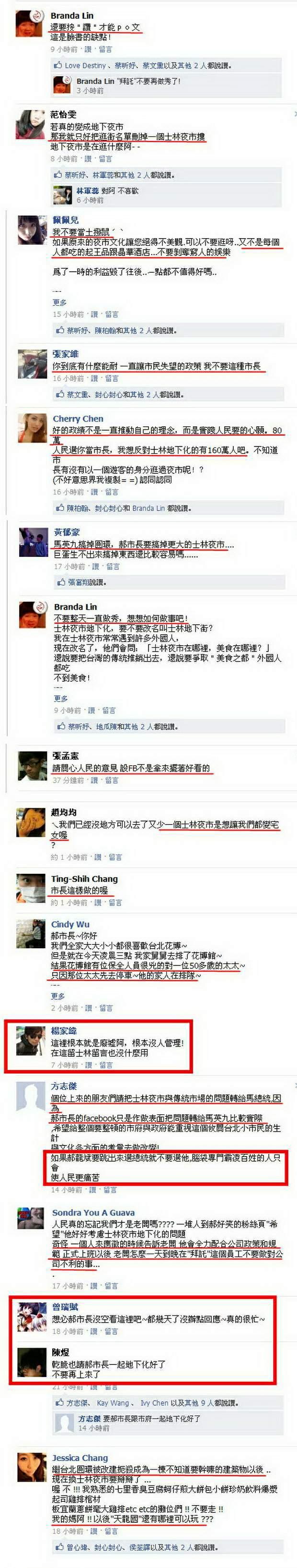 郝龍斌Facebook-2011.04.17-01-1.jpg