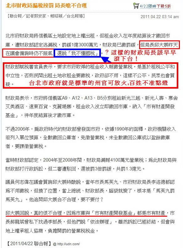 北市財政局漏稅挨罰 局長嗆不合理-2011.04.22.jpg