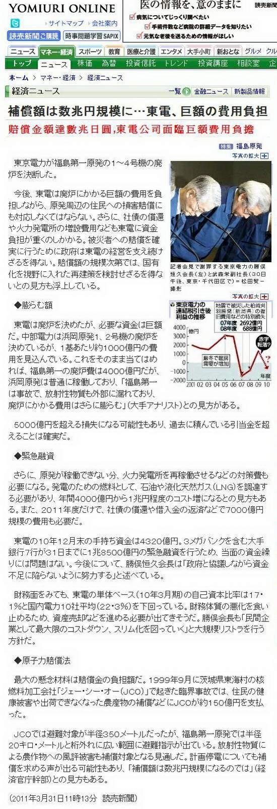賠償費用達數兆日圓 東電面臨巨額負擔-2011.03.31.jpg