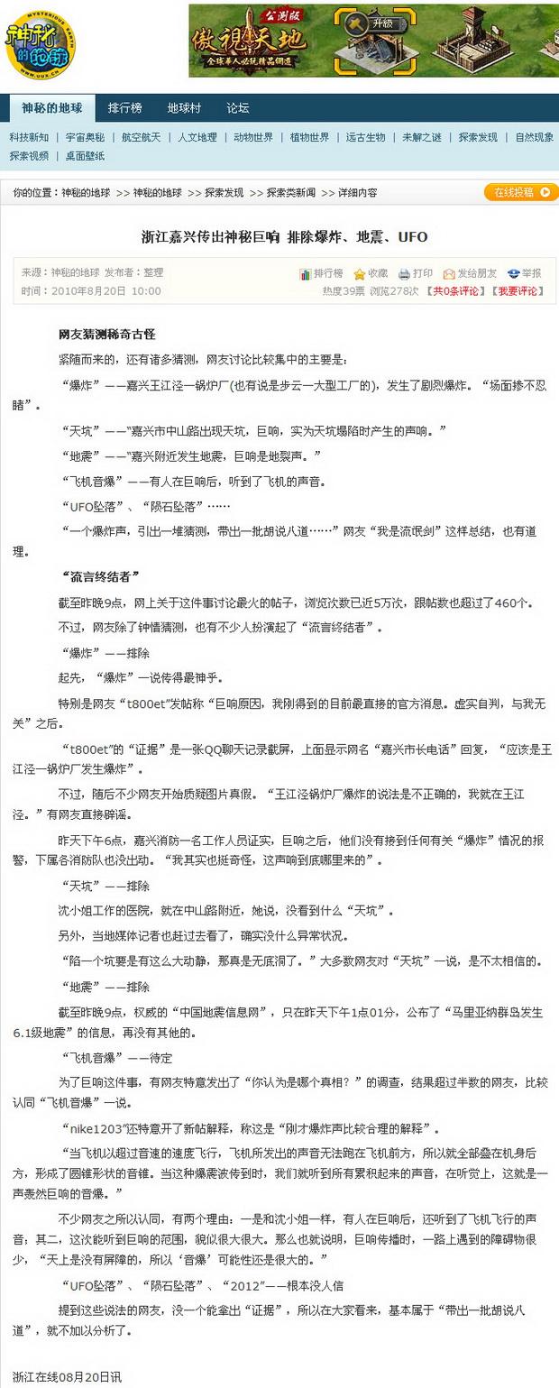 浙江嘉興傳出神秘巨響-2010.08.20-02.jpg