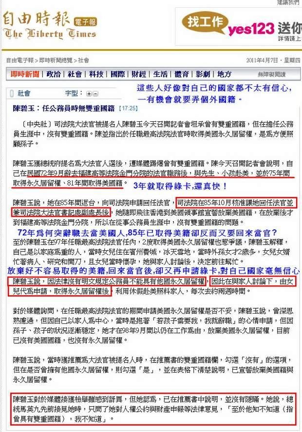 陳碧玉:任公務員時無雙重國籍 -2011.04.07.jpg
