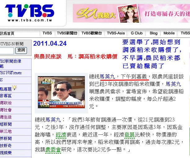 與農民座談 馬:調高稻米收購價 -2011.04.24.jpg