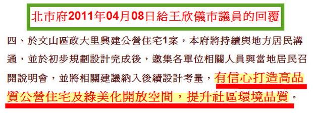 北市府回覆-2011.04.08-01.jpg
