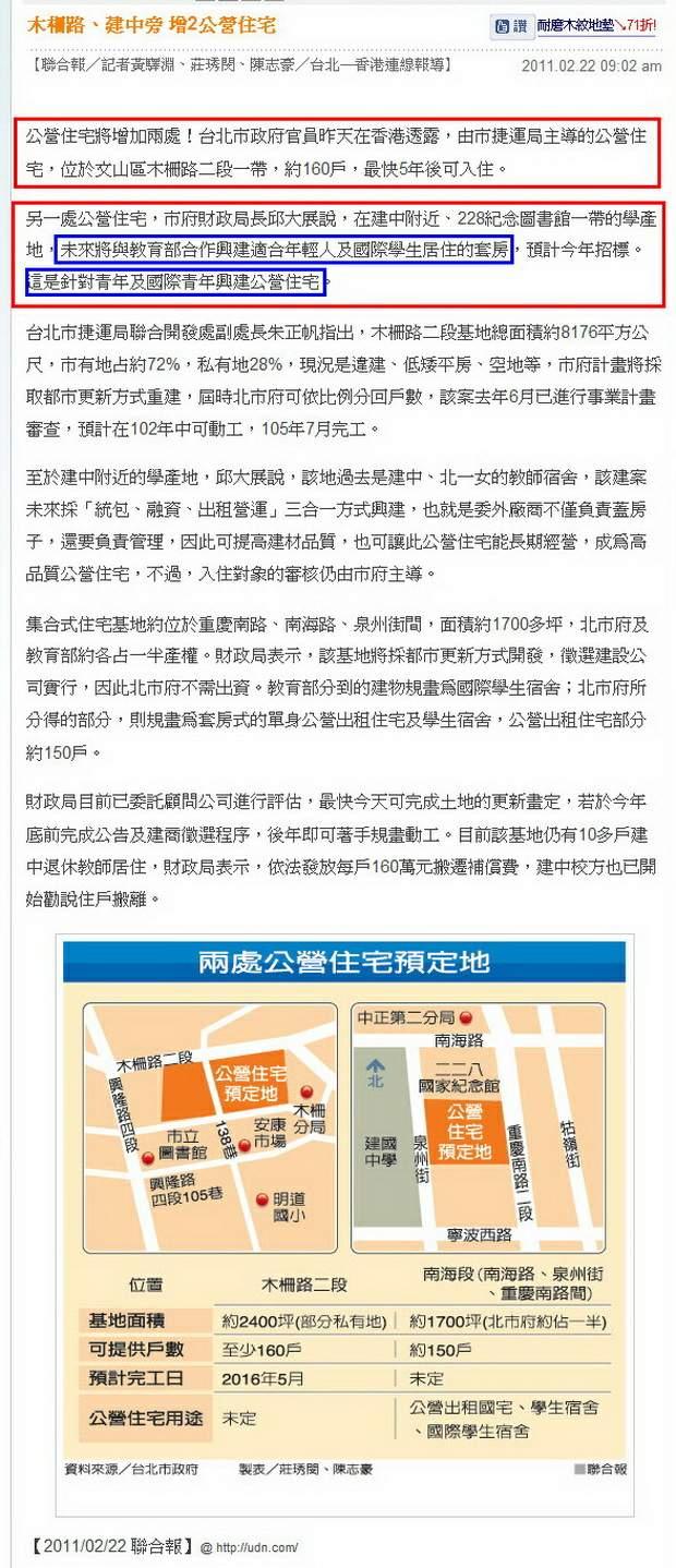 木柵路、建中旁 增2公營住宅-2011.02.22.jpg