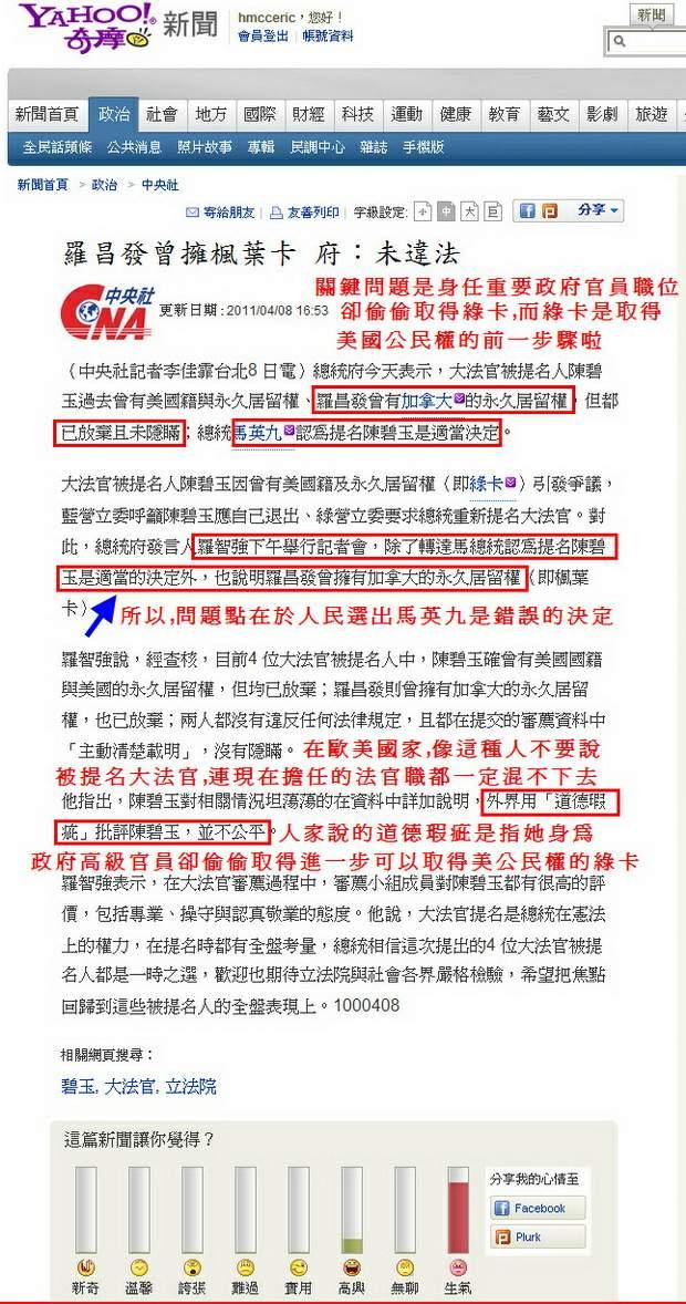 羅昌發曾擁楓葉卡 府:未違法-2011.04.08-02.jpg
