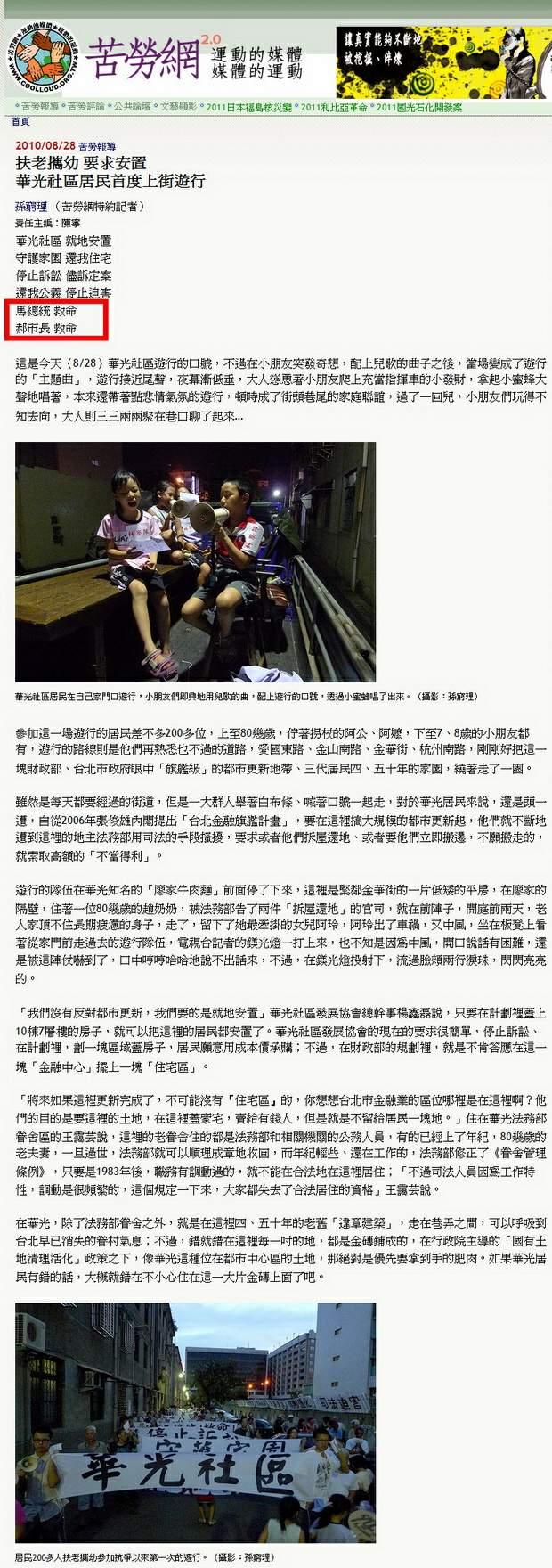 扶老攜幼 要求安置 -2010.08.28.jpg