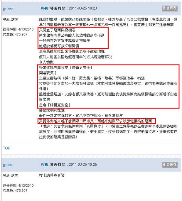 郝龍斌:明年推出公營出租國宅網評 -2011.03.25-01-3.jpg