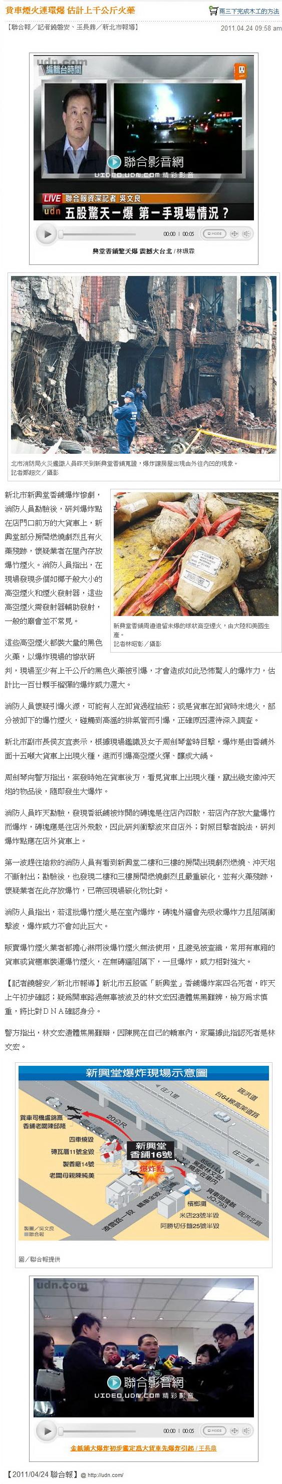 貨車煙火連環爆 估計上千公斤火藥-2011.04.24.jpg