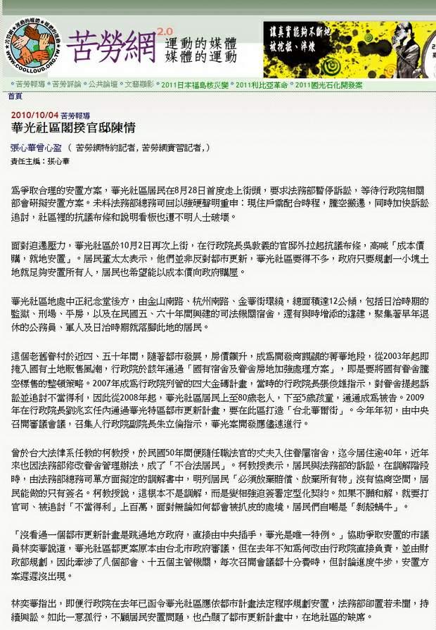 華光社區閣揆官邸陳情-2010.10.04.jpg