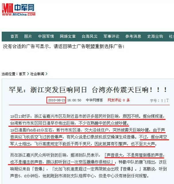 罕見 浙江突發巨響 同日台灣亦傳震天巨響-2010.08.21.jpg