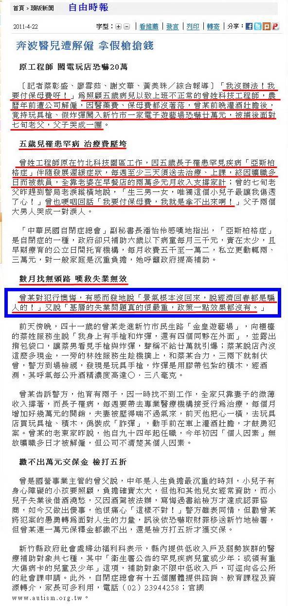 奔波醫兒遭解僱 拿假槍搶錢 -2011.04.22-2.jpg