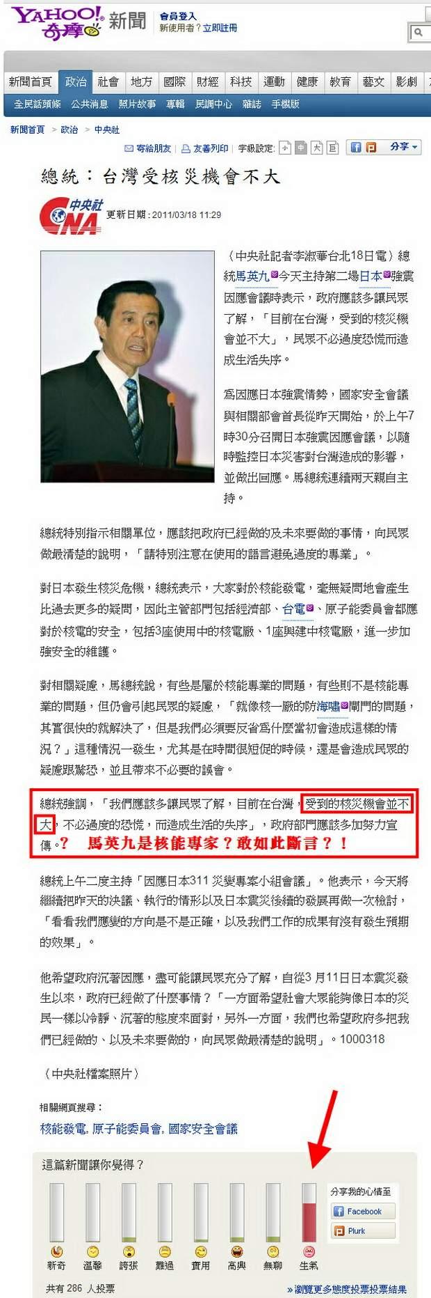 總統:台灣受核災機會不大-2011.03.18.jpg