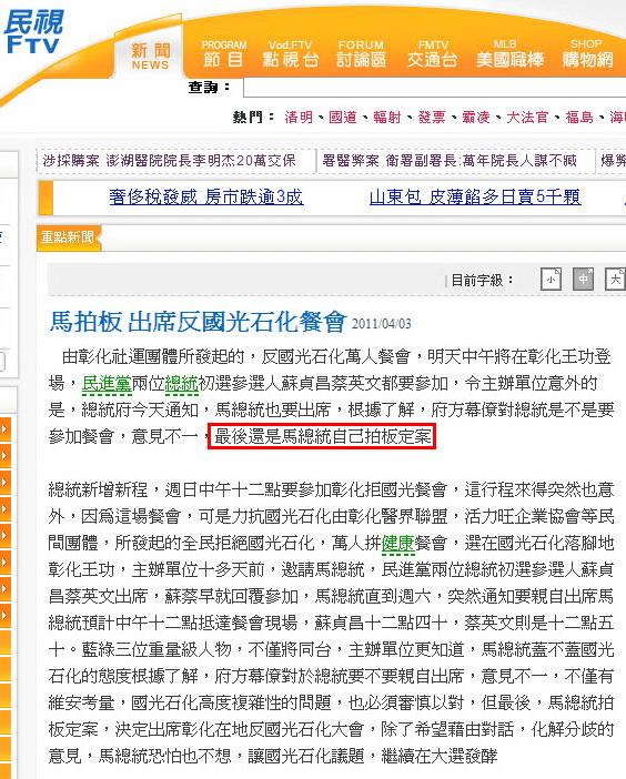 馬拍板 出席反國光石化餐會-2011.04.03.jpg