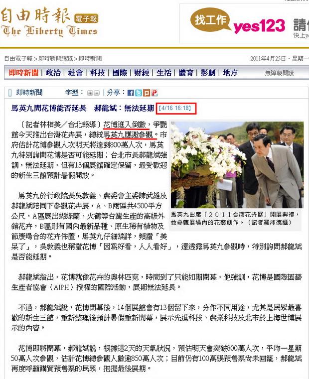 馬英九問花博能否延長 郝龍斌︰無法延期-2011.04.16.jpg