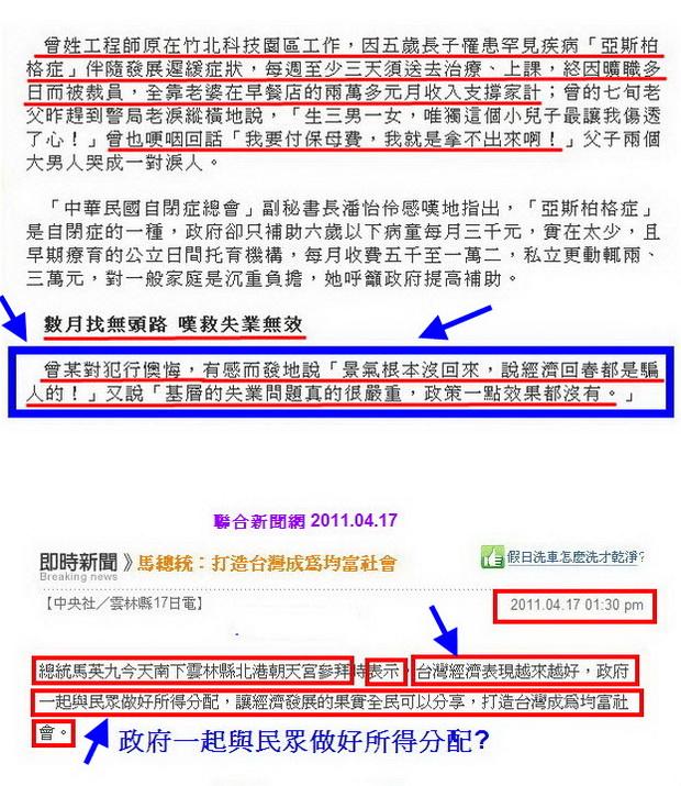 奔波醫兒遭解僱 拿假槍搶錢 -2011.04.22-4.jpg