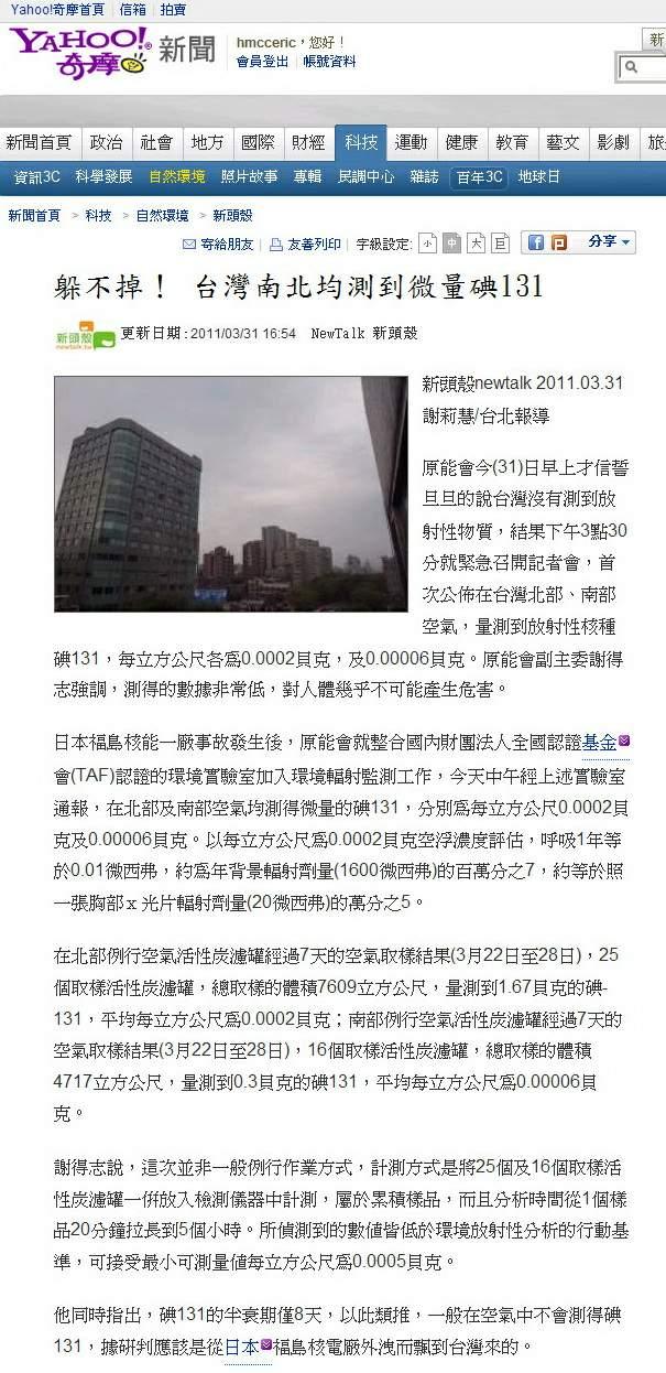 躲不掉! 台灣南北均測到微量碘131-2011.03.31.jpg