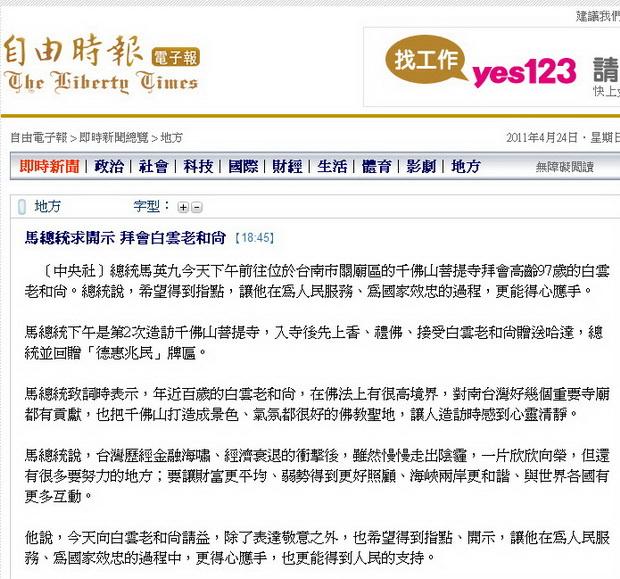 馬總統求開示 拜會白雲老和尚-2011.04.24.jpg