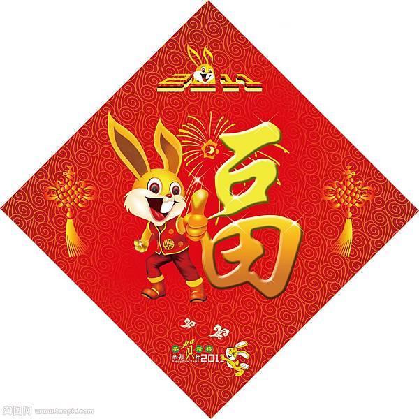 兔年恭賀新禧-15.jpg
