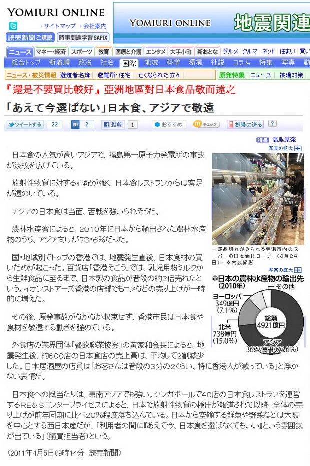 亞洲地區不敢購買日本食物-2011.04.05.jpg