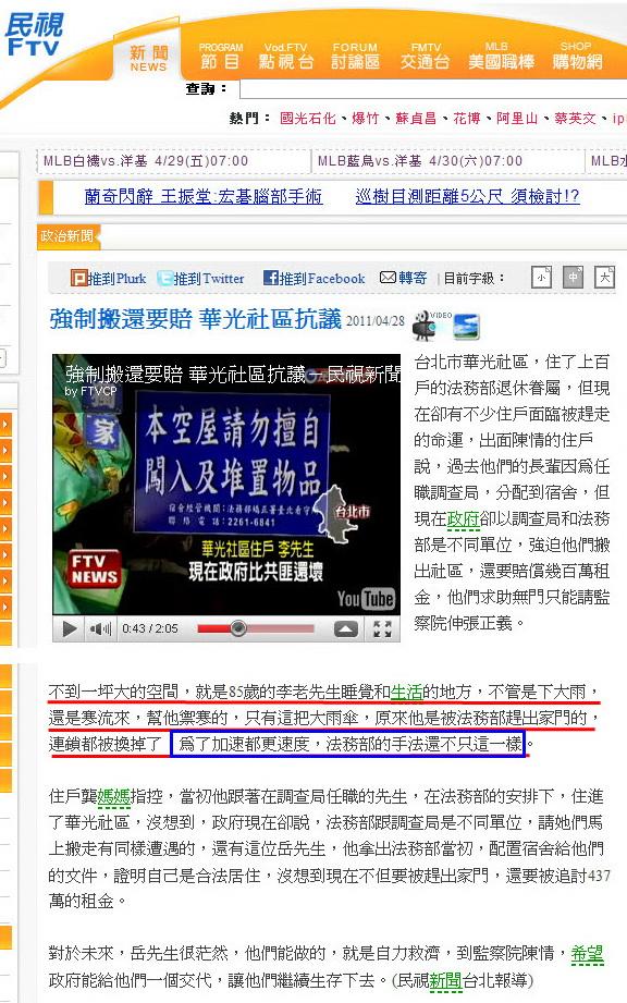 強制搬還要賠 華光社區抗議-2011.04.28-00.jpg