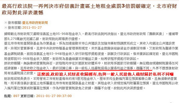 最高行政法院判決-2011.01.27.jpg