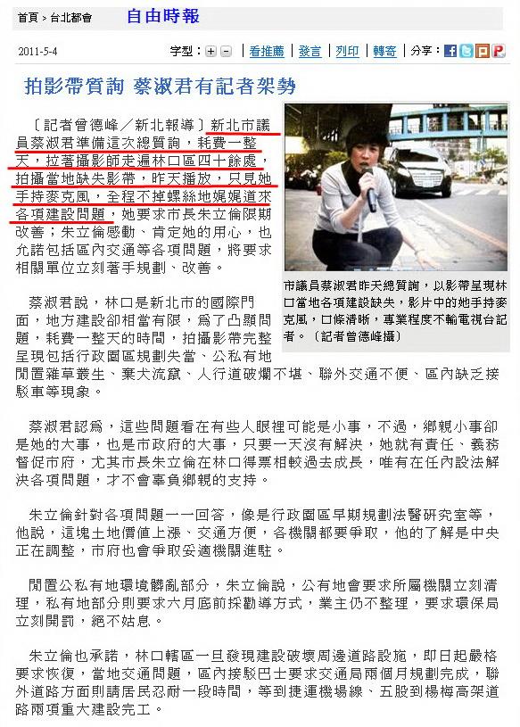 拍影帶質詢 蔡淑君有記者架勢-2011.05.04.jpg