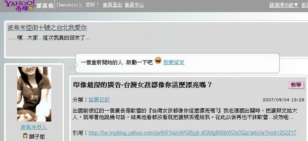 印像最深的廣告-台灣女孩都像你這麼漂亮嗎?.jpg