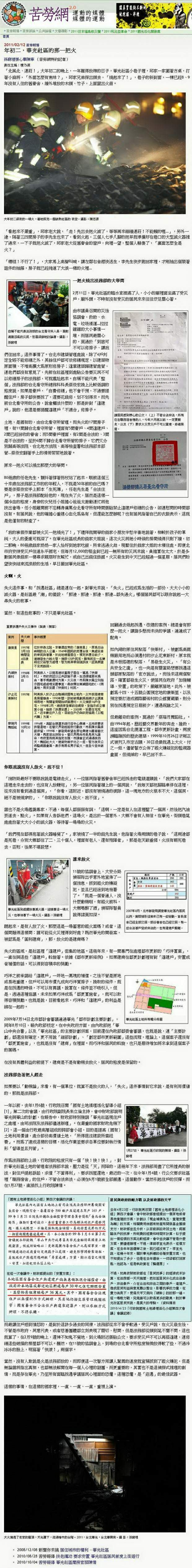年初二,華光社區的那一把火-2011.02.12.jpg