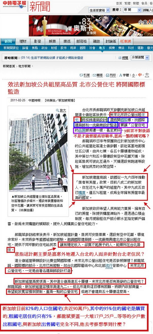效法新加坡公共組屋高品質 北市公營住宅 將開國際標監造-2011.02.25.jpg