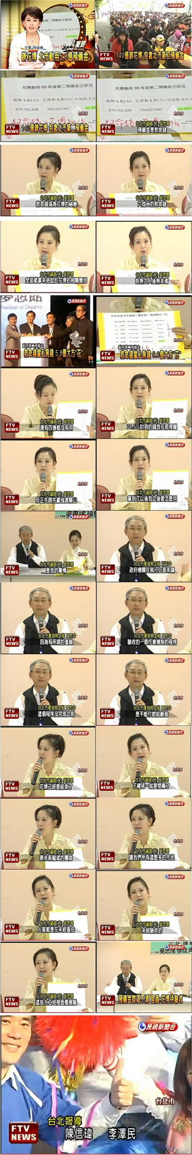 辦花博 北市動用5.8億預備金-2011.04.21-02.jpg