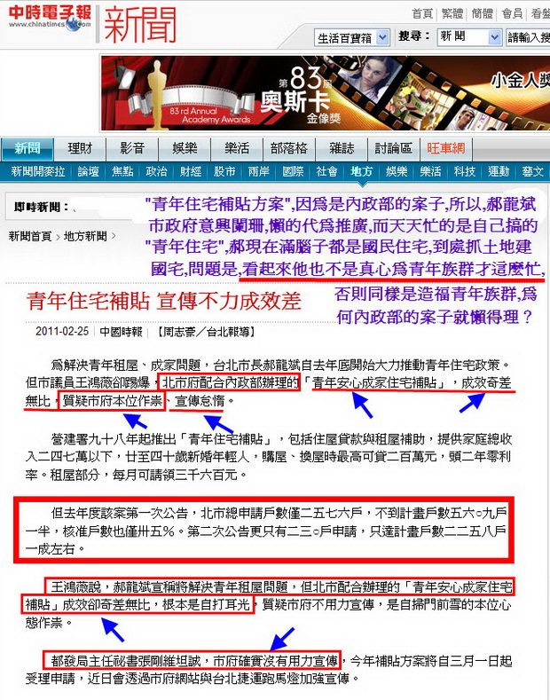 青年住宅補貼 宣傳不力成效差-2011.02.25.jpg