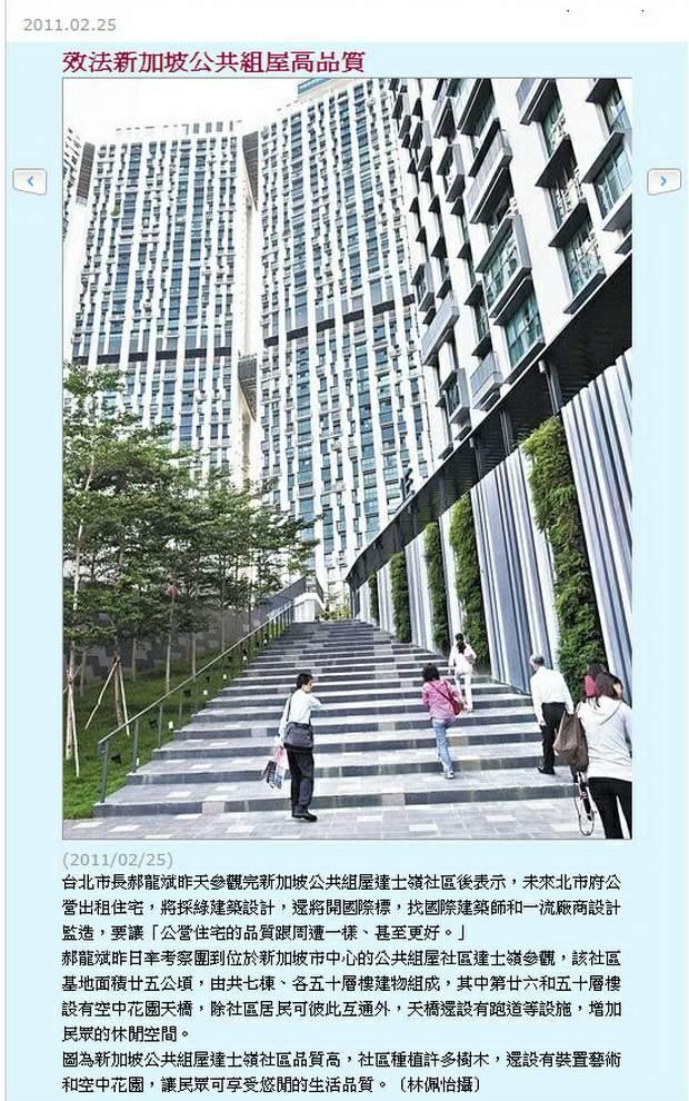 效法新加坡公共組屋高品質 北市公營住宅 將開國際標監造-2011.02.25-02.jpg