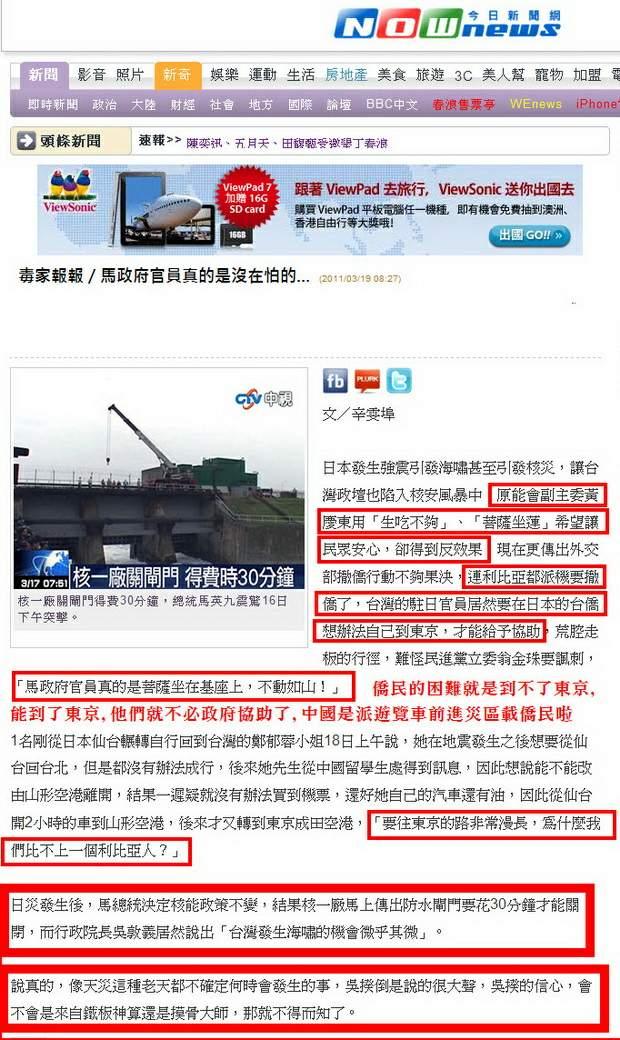毒家報報/馬政府官員真的是沒在怕的… -2011.03.19.jpg