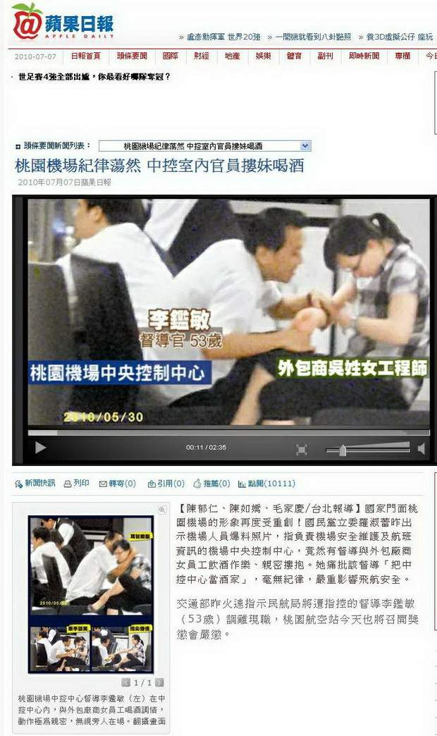 桃園機場紀律蕩然 中控室內官員摟妹喝酒-2010.07.10-00-2-1.jpg