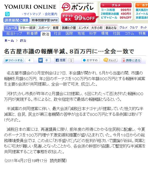 名古屋市議會通過議員薪資減半-2011.04.27.jpg