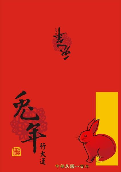 兔年恭賀新禧-16.jpg