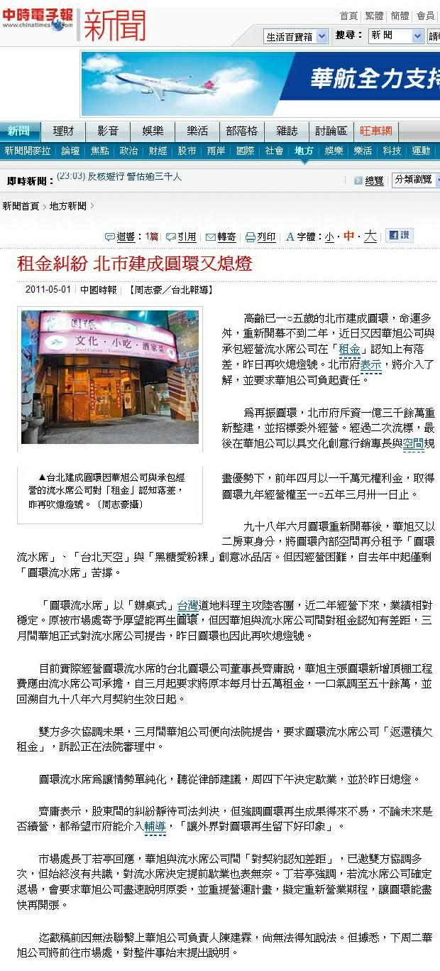 租金糾紛 北市建成圓環又熄燈-2011.05.01-00.jpg