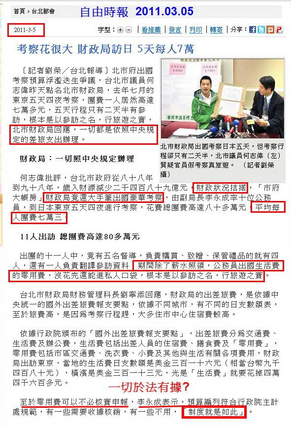 考察花很大 財政局訪日 5天每人7萬-2011.03.05.jpg
