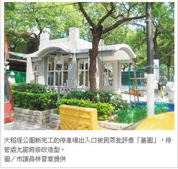 大稻埕公園停車場 「好像墓園」-2011.04.27-02.jpg