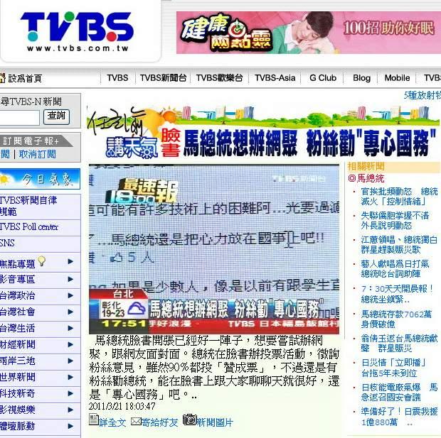 馬總統想辦網聚 粉絲勸「專心國務」-2011.03.21-02.jpg