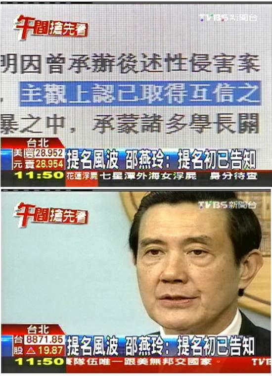 提名風波 邵燕玲:提名初已告知 -2011.04.27-04.jpg