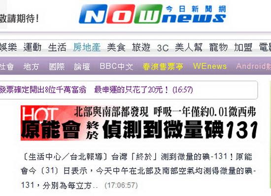終於來了! 原能會:台灣南北測得微量碘-131 -2011.03.31-02.jpg