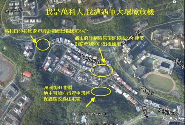 萬利社區衛星圖-00-1.jpg