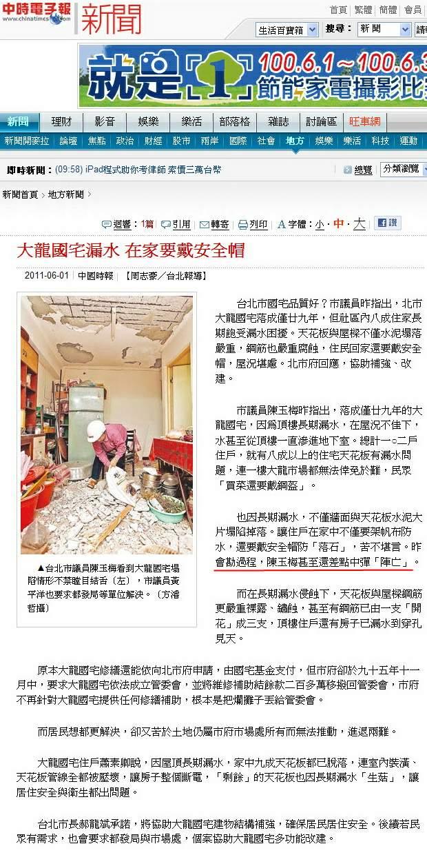 大龍國宅漏水 在家要戴安全帽-2011.06.01.jpg
