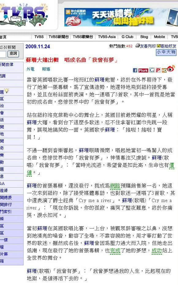 蘇珊大嬸出輯 唱成名曲「我曾有夢」 -2009.11.24.jpg