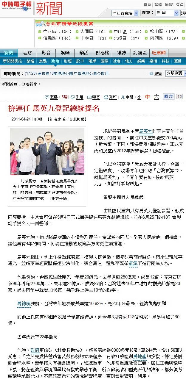 拚連任 馬英九登記總統提名-2011.04.24.jpg