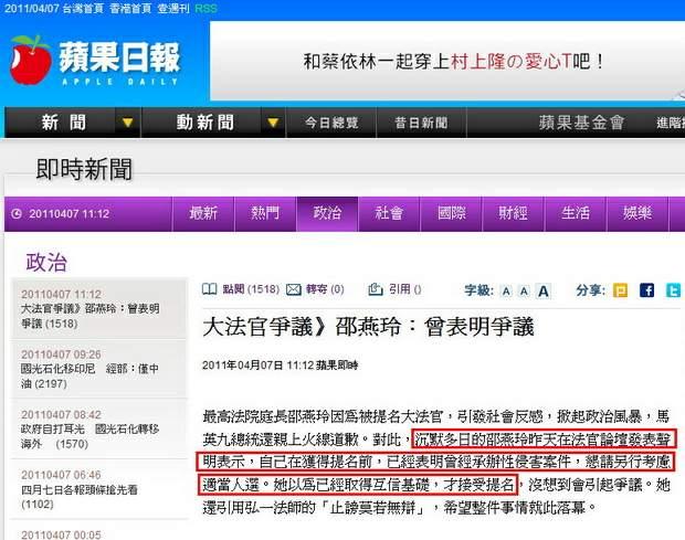 邵燕玲 曾表明爭議-2011.04.07.jpg